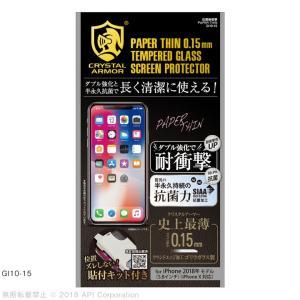 クリスタルアーマー 抗菌耐衝撃ガラス PAPER THIN 0.15mm iPhone XS/X(10月31日入荷予定)|appbankstore