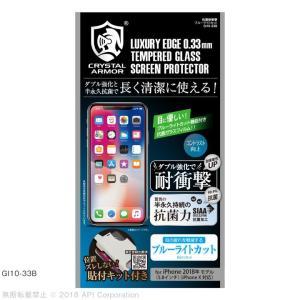 クリスタルアーマー 抗菌耐衝撃ガラス ブルーライトカット 0.33mm iPhone XS/X|appbankstore