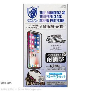 クリスタルアーマー 3D耐衝撃ガラス アンチグレアブルーライトカット 0.28mm iPhone XS/X|appbankstore