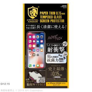 クリスタルアーマー 抗菌耐衝撃ガラス PAPER THIN 0.15mm iPhone XS Max(6月30日入荷予定)|appbankstore