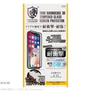 クリスタルアーマー 3D耐衝撃ガラス 0.33mm iPhone XS Max|appbankstore