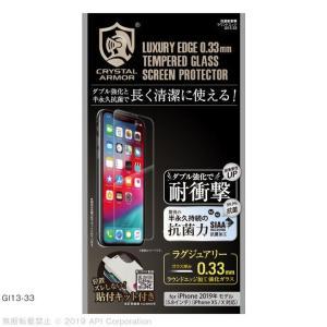 クリスタルアーマー 抗菌耐衝撃ガラス 0.33mm iPhone 11 Pro|appbankstore