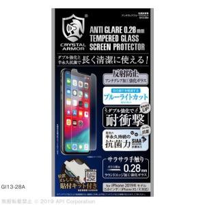クリスタルアーマー 抗菌耐衝撃ガラス アンチグレアブルーライトカット  0.28mm iPhone 11 Pro|appbankstore
