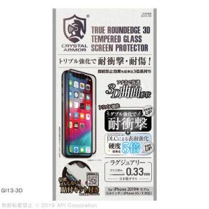 クリスタルアーマー 3D耐衝撃ガラス 0.33mm iPhone 11 Pro|appbankstore