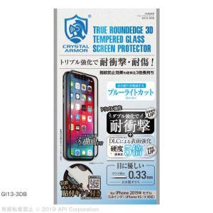 クリスタルアーマー 3D耐衝撃ガラス ブルーライトカット  0.33mm iPhone 11 Pro|appbankstore