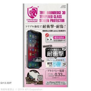 クリスタルアーマー 3D耐衝撃ガラス 覗き見防止  0.33mm iPhone 11 Pro|appbankstore