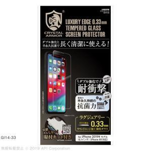 クリスタルアーマー 抗菌耐衝撃ガラス 0.33mm iPhone 11|appbankstore
