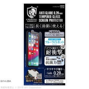 クリスタルアーマー 抗菌耐衝撃ガラス アンチグレアブルーライトカット  0.28mm iPhone 11|appbankstore