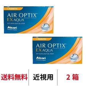 コンタクトレンズ エアオプティクス EX アクア 1ヶ月交換 マンスリー 近視用 2箱 送料無料 21600BZY00383000|appeal