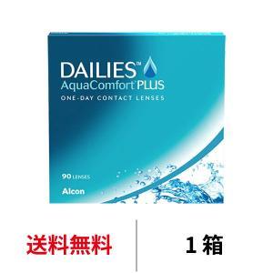 コンタクトレンズ デイリーズアクア コンフォートプラス バリューパック 1箱 日本アルコン 送料無料 医療機器承認番号 21000BZY00068000|appeal