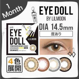 カラコン EYEDOLL 度あり 1箱1枚入り 1ヶ月使い捨て ワンマンス アイドール 度あり eye doll カラコン カラーコンタクト コンタクト PIA ピア 送料無料|appeal