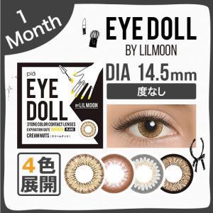 カラコン EYEDOLL 度なし 1箱2枚入り 1ヶ月使い捨て ワンマンス アイドール 度なし eye doll カラコン カラーコンタクト コンタクト PIA ピア 送料無料|appeal