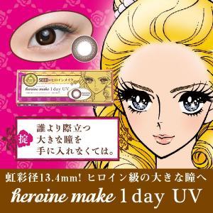 カラコン ヒロインメイクワンデーUV 1箱10枚入り 度あり度なし 一日使い捨て 近視用 シード|appeal