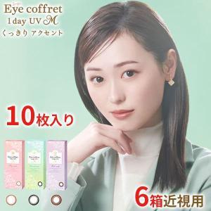 商品詳細  ■販売名:シード Eye coffret 1day UV-M ■内容量:1箱10枚入り ...