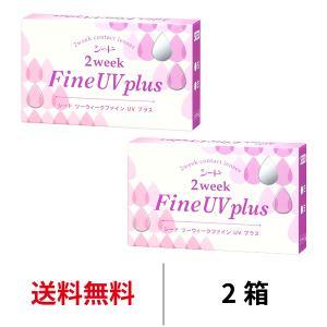 商品詳細 販売名:シード2weekFine UV-M 内容量:1箱6枚入り 含水率:38% DIA:...