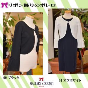 50%off//カーディガン//Spriig  Collection***袖にリボン飾りのシンプルなボレロ GALLERY VISCONTI |appl