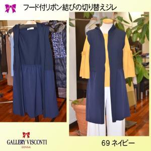 セール除外品//カーディガン//Spriig  Collection***フード襟でリボン結びの切り替えジレ GALLERY VISCONTI |appl
