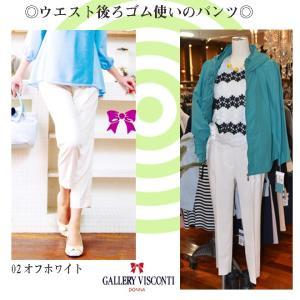 ギャラリービスコンティ・Spriig  Collection //パンツ//ポケット口にリボンデザインの裾が細身のパンツ GALLERY VISCONTI  |appl