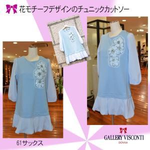 30%off//カットソー//Spriig  Collection***チュールのお花にスパンコールデザインのチュニックカットソー GALLERY VISCONTI   appl