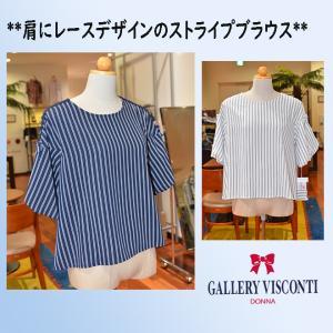 Summer Saleギャラリービスコンティ・Summer  Collection //ブラウス//袖にリボンデザインのデザインストライプブラウス GALLERY VISCONTI |appl