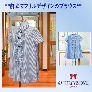 Summer Saleギャラリービスコンティ・Summer  Collection //ブラウス・カタログ掲載//前立てフリルにリボン付きのストライプブラウス GALLERY VISCONTI |appl