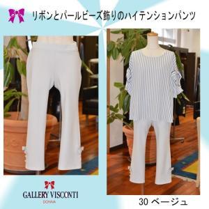 50%off//パンツ//Summer  Collection***朱子リボンとパールビーズが飾られたハイテンションパンツ  GALLERY VISCONTI  |appl