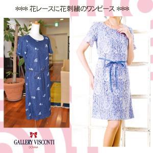 50%off//ワンピース//Summer Collection***花レースに花刺繍のワンピース GALLERY VISCONTI |appl