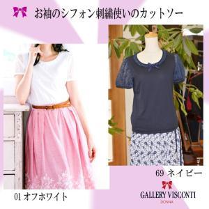 20%off//カットソー//Summer  Collection***花レース使いのお袖にリボン飾りのカットソー appl