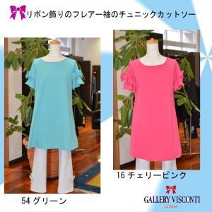 30%off//カットソー//Summer  Collection***リボン飾りにのフレアーのお袖デザインのチュニックカットソー appl