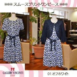 50%off//ワンピース//Summer Collection***スムース素材の花プリントワンピース GALLERY VISCONTI |appl