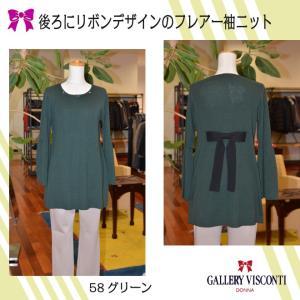セール=50%off・ニット// Autumu Collectionhos 秋の新作 ギャラリービスコンティ **後ろにリボン飾りのお袖がフレアーデザインのチュニックニット|appl