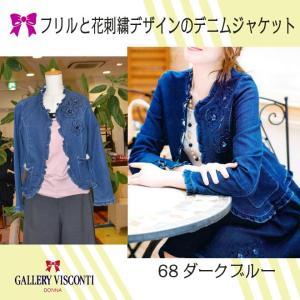 セール=30%off・ジャケット// Autumu Collectionhos  カタログ掲載商品 ギャラリービスコンティ**刺繍とフリルデザインのデニムジャケット|appl