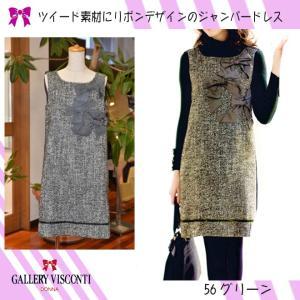セール=50%offワンピース// Autumu Collectionhos カタログ掲載商品 ギャラリービスコンティ **リボン飾りデザインのジャンパードレス|appl
