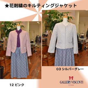 **ジャケット// Autumu Collectionhos  秋の新作 ギャラリービスコンティ**花刺繍の中綿ジャケット|appl