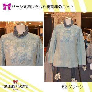 セール=50%off・ニット//Winter Collectionhos 冬の新作 ギャラリービスコンティ **パールをあしらった花刺繍デザインの柔らかニット|appl