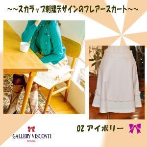 50%OFF**スカート // Winter Collectionhos カタログ掲載 ギャラリービスコンティ //スカラップ刺繍に起毛素材の切り替えフレアースカート|appl