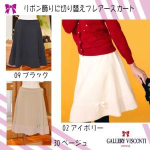 セール=50%off・スカート // Winter Collectionhos カタログ掲載 ギャラリービスコンティ **リボン飾りにマクロシープ切り替えのフレアースカート|appl
