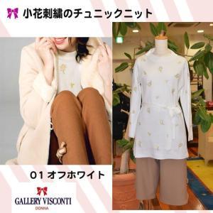 セール=50%off・ニット// カタログ掲載商品 Winter Collectionhos//ギャラリービスコンティ **花刺繍のチュニックニット|appl
