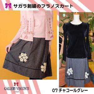 セール=50%off・スカート // Winter Collectionhos カタログ掲載 ギャラリービスコンティ **小花のさがら刺繍小さなハートのスパンコールデザインのスカート|appl