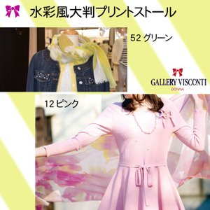 30%off//グッズ//Spriig  Collection***水彩風柄の大判ストール  GALLERY VISCONTI  |appl