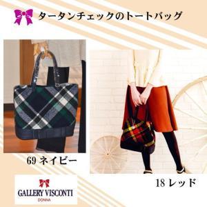セール=30%off・バッグ// Autumu Collectionhos カタログ掲載商品 ギャラリービスコンティ**大きなチェック柄のトートバッグ|appl