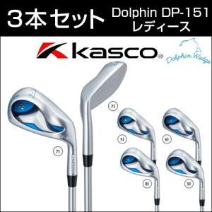 キャスコ(Kasco)ドルフィンアイアン《レディース》 #7〜#9  3本セットDolphin DI-115L applause-gps