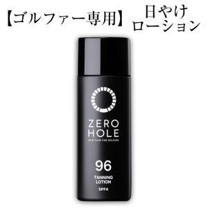 0hole ゼロホール ゴルファー専用 日焼けローション サンタンウォーター 男女兼用 No.96 ...