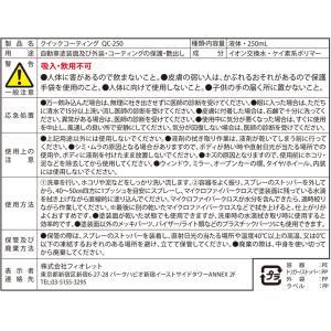 《お試しボトル》クイックボディコートQC-250【撥水&コーティング剤】|applause-gps|04