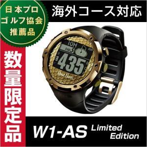 ショットナビ W1-AS(ウォッチ)/shot navi Limited Edition(腕時計型)「ポイント10倍」「送料無料」「あす楽」(ゴルフナビ/GPSゴルフナビ/GPSナビ//yahoo) applause-gps