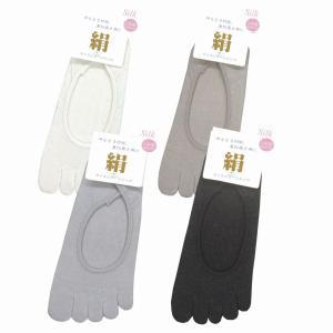 4足セット ナチュラル シルク 5本指 フットカバー 婦人靴下
