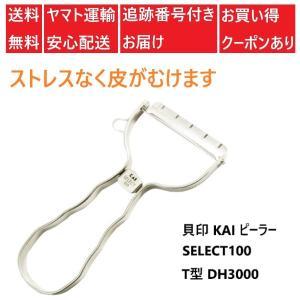 ピーラー 皮むき器 貝印 KAI SELECT100 T型 DH3000 送料無料