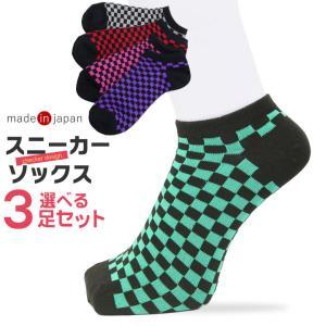チェッカー柄 スニーカー ソックス メンズ 選べる3色セット ソックス くつ下 socks|apple1013