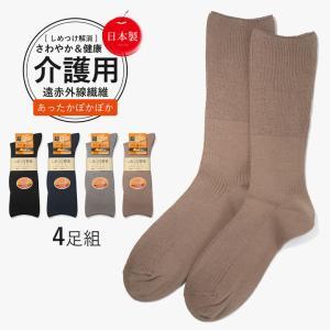 靴下 ビジネスソックス メンズ 消臭 ゆったり 遠赤外線 4足セット ソックス くつ下 socks|apple1013