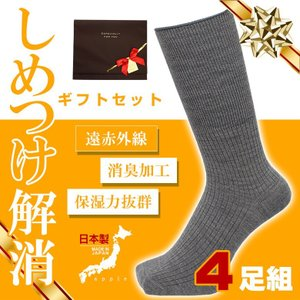 しめつけ解消メンズソックス 遠赤外線 ギフトパック 4足セット ソックス くつ下 socks|apple1013